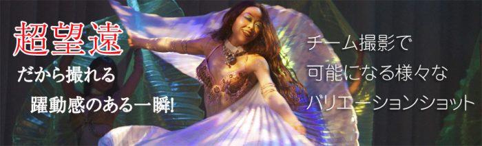 ベリーダンスの発表会+公演会撮影